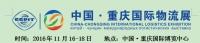 16-18.11.2016 r.  Chińskie Międzynarodowe Targi Logistyczne